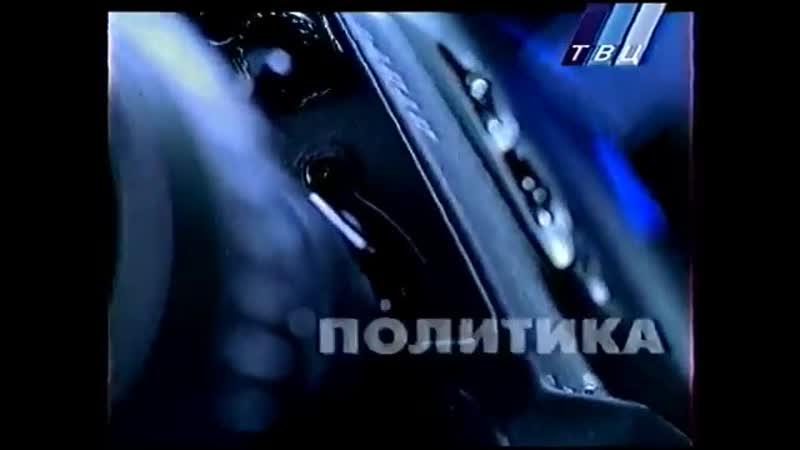 Заставка События. Политика (ТВЦ, 06.09.1999 - 25.09.2000)