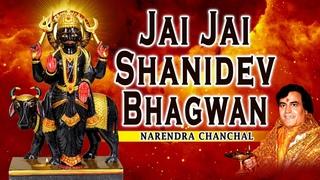 JAI JAI SHANIDEV BHAGWAN SHANI BHAJANS BY NARENDRA CHANCHAL I FULL AUDIO SONGS JUKE BOX