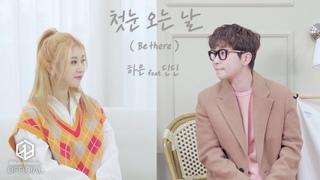 MV   Haeun (3YE) - 첫눈 오는 날 (Be there)(Feat. DinDin)
