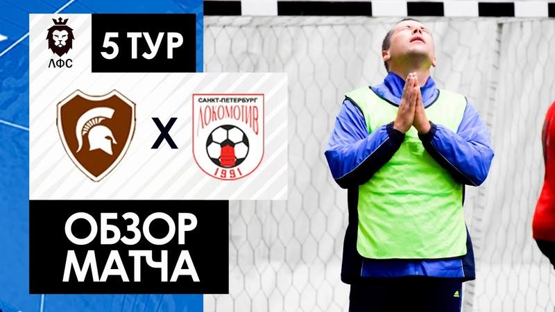 Обзор Спарта Локомотив 91