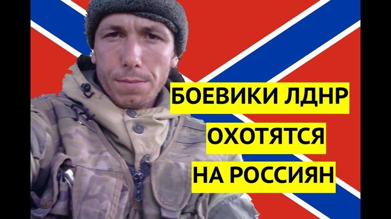 Вместо бандеровцев открыли охоту на россиян. Отребье из ЛДНР хлынуло в Россию