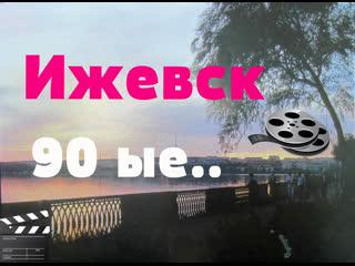 Ижевск  в 90 ые