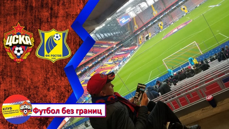 ЦСКА-Ростов, пенальти Влашича, 2 блогера играют в футбол...