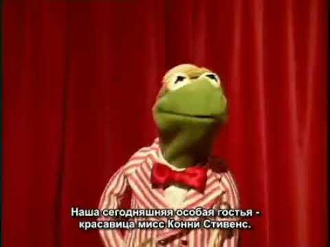 Маппет шоу Песня лягушонка Кермита Лидия