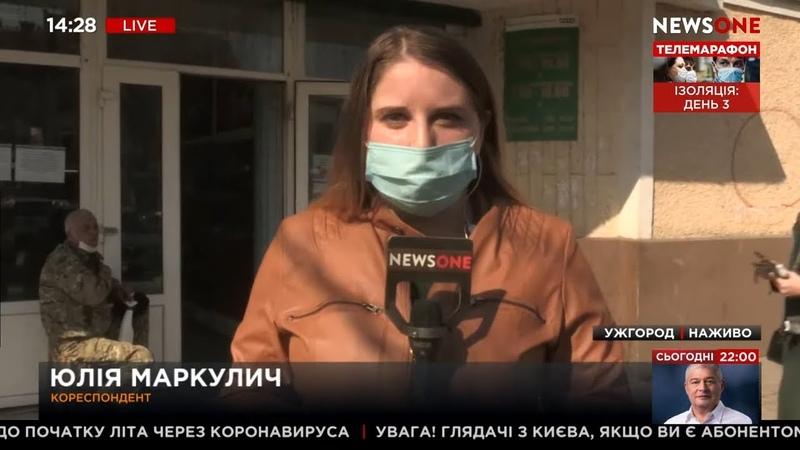 Корреспондент NEWSONE с подробностями сегодняшней ситуации в Ужгороде 19.03.20