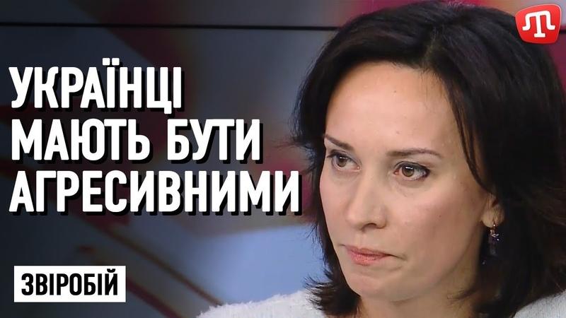 Українці мають бути агресивними, інакше ми не будемо існувати — Звіробій