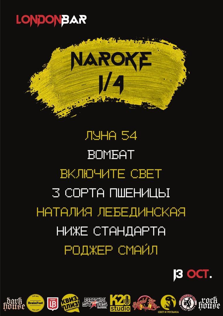 Афиша Новосибирск NAROKE Первый 1/4-финал 13 октября