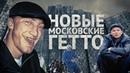 Он наживается на реновации и делает из Москвы гетто ЧЕЛОВЕЙНИКИ Кузнецова расследование Ленты ру