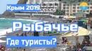 Крым 2019 Рыбачье Бюджетный отдых в сентябре