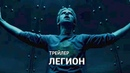 Легион Legion 3 сезон – Русский трейлер