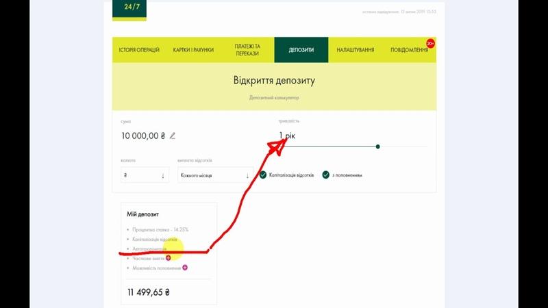 Как открыть депозит Ощадбанк Самый выгодный депозит