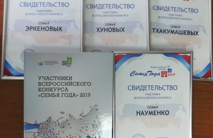 В КЧР стали известны победители конкурса «Семья года»