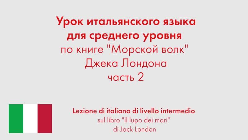 Урок итальянского языкам для среднего уровня по книге Морской волк Джека Лондона. Часть 2