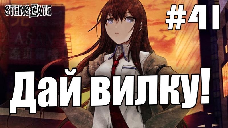 Врата Штейна Steins Gate 41 Новый секрет Ассистентки Прохождение на русском