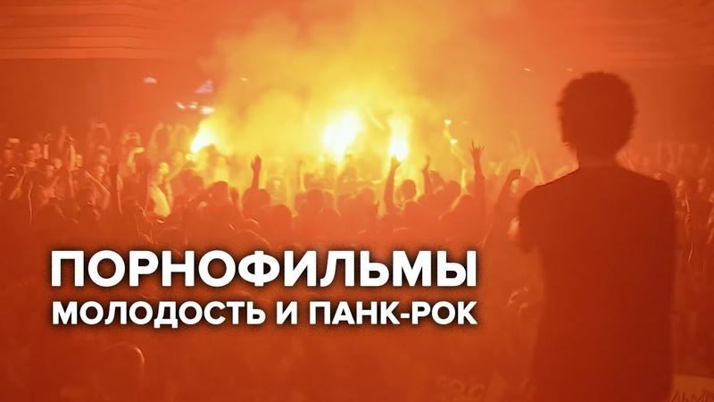 ПОРНОФИЛЬМЫ Молодость и панк рок 10 04 2016 YOTASPACE