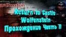 Return to Castle Wolfenstein Прохождение Часть 11