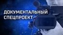 Дикари 21 века Выпуск 41 22 06 2018 Документальный спецпроект