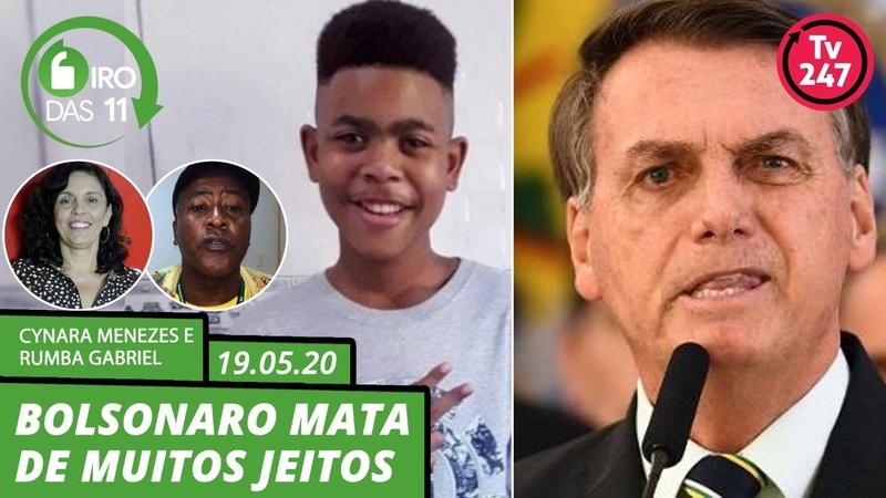 Giro da 11 Bolsonaro mata de muitos jeitos polícia mata a bala nos morros do Rio 19 5 20