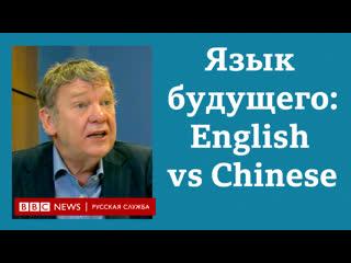 Язык будущего english vs chinese / уроки английского и тесты / learn english bbc