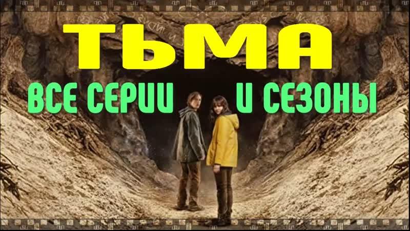 Сериал ТЬМА. 3 сезон. Смотрите все серии про путешествия во времени и мистику.