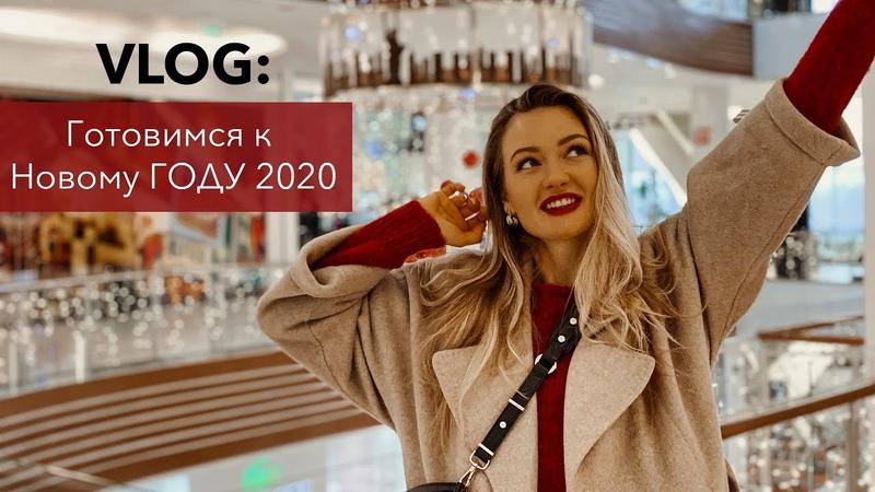 VLOG Готовимся к Новому году IKEA Hoff Ашан Obi Твой ДОМ оптовая база H M Zara и т п