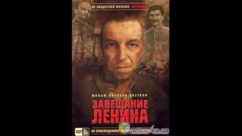 Завещание Ленина 08ч