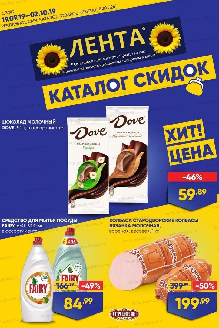 Каталог товаров «Лента» в городе Ярославль, Кострома