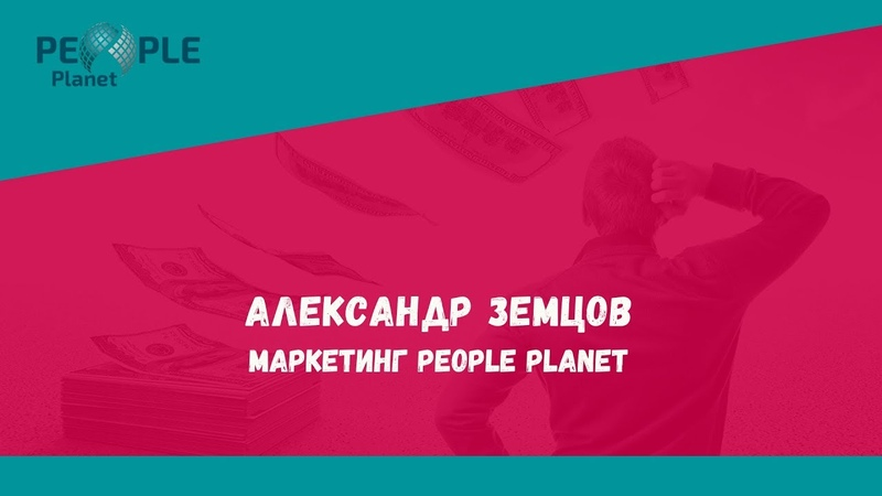 Видео от Александра Земцова о People Planet