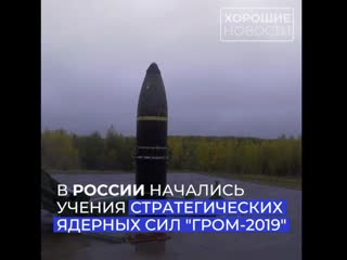 В России начались масштабные учения стратегических ядерных сил