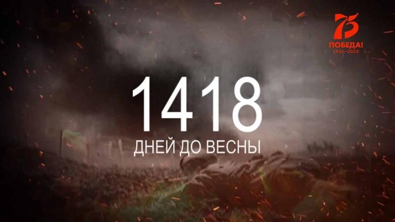 Онлайн концерт 1418 дней до Весны БГПУ им М Акмуллы посвященный 75 летию Великой Победы
