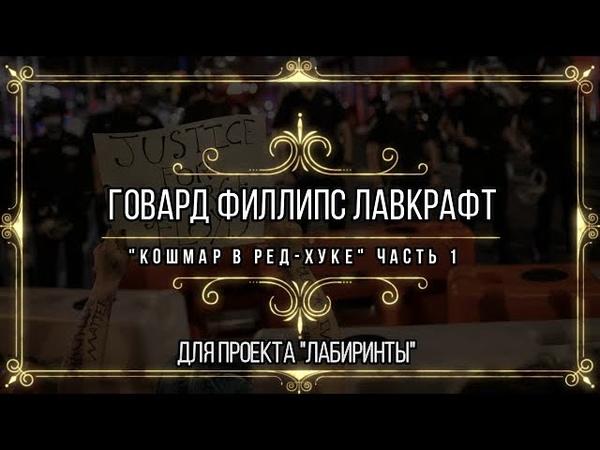 Говард Лавкрафт Кошмар в Ред Хуке 1 часть Аудиокнига