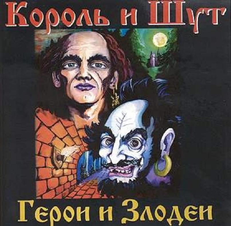 Одноголосники песен группы «Король и Шут» альбома «Герои и Злодеи»