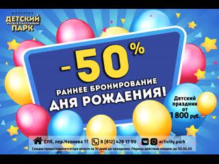 """День рождения в парке """"Активити"""" со скидкой -50%"""
