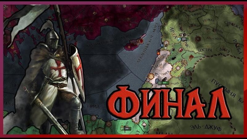 ИМПЕРИЯ КАРОЛИНГОВ5 ФИНАЛ CRUSADER KINGS II