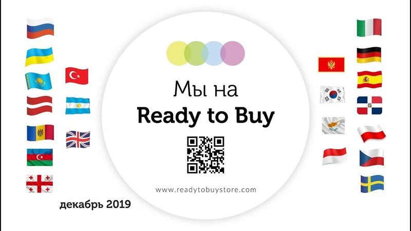 Ready to Buy объединяет