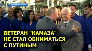 Ветеран КАМАЗа не стал обнимать Путина