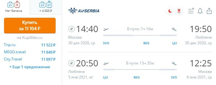 AirSerbia: из Москвы в Любляну на Новый Год за 11100 рублей туда - обратно