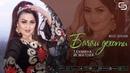 Тахмина Исматова - Бачаи дехоти | Tahmina Ismatova - Bachai dehoti (music version)