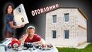 ⚫ КАК построить ДЕШЕВЫЙ Дом? ОТОПЛЕНИЕ Своими Руками. Легко и Просто. часть 12