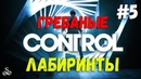ГРЕБАНЫЕ ЛАБИРИНТЫ ( Control ) ♦Прохождение♦ 5