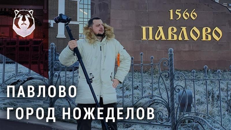 Как делают ножи в России. Бирюков, Чебурков, Ульданов, Марушин