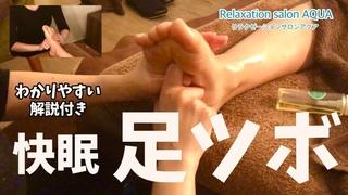 快眠足つぼ【解説付き】foot massage and reflexology