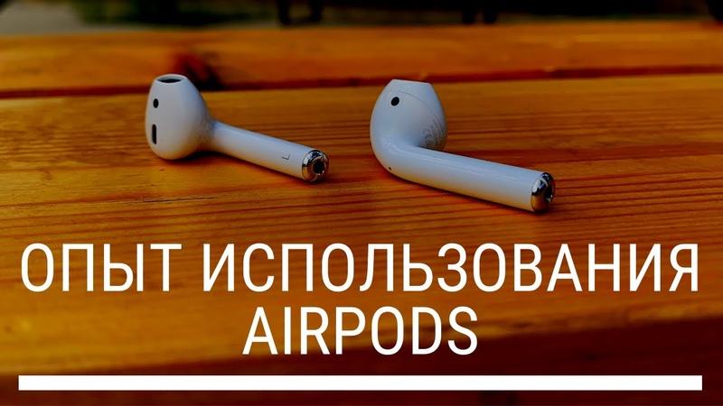 Обзор На Apple AirPods Мнение Спустя 2 Года Использования Лучшие Беспроводные Наушники На Рынке