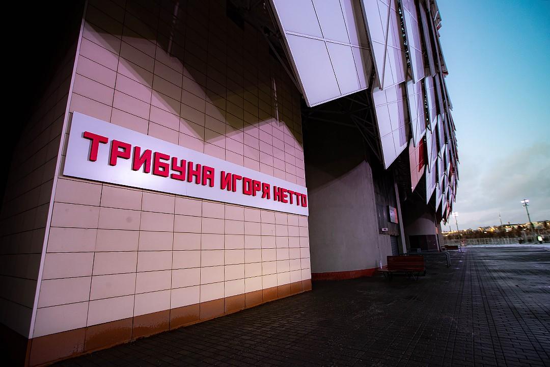 На трибуне C стадиона «Спартака» открыта именная табличка Игоря Нетто