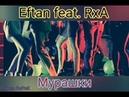 Eftan feat. RxA - Мурашки (2020)
