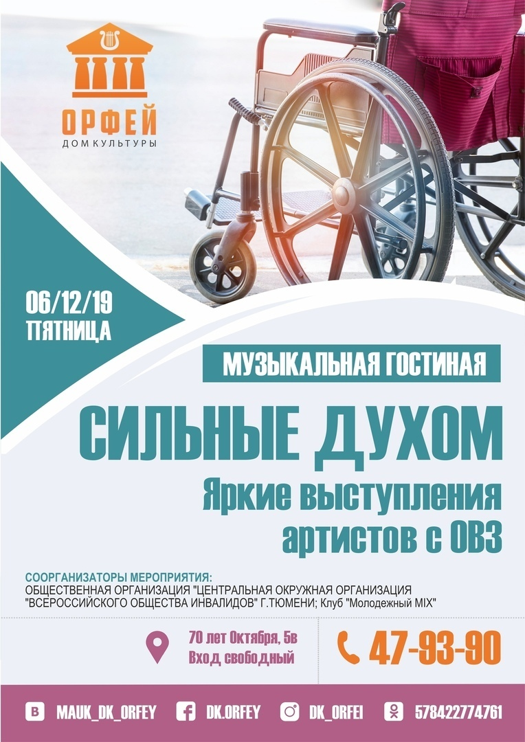 Топ мероприятий на 6 — 8 декабря, изображение №6