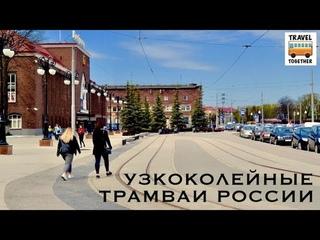 Narrow Gauge Trams of Russia