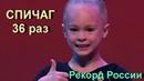 СПИЧАГ. РЕКОРД РОССИИ, 36 раз. Передача с Максимом Галкиным Лучше Всех
