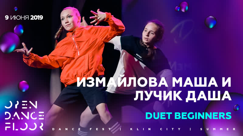 Измайлова Маша и Лучик Даша | DUET BEGINNERS | OPEN DANCE FLOOR 9