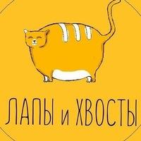 """Логотип Котокафе """"Лапы и Хвосты"""" Ростов"""
